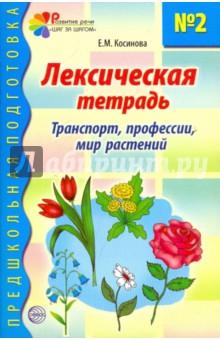 Лексическая тетрадь № 2 для занятий с дошкольниками: Транспорт, профессии, мир растений