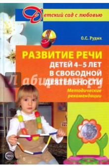 Развитие речи детей 4-5 лет в свободной деятельности