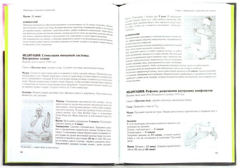 Иллюстрация 1 из 9 для Практики водолеев: Кундалини-Йога - Йоги, Кхалса | Лабиринт - книги. Источник: Лабиринт
