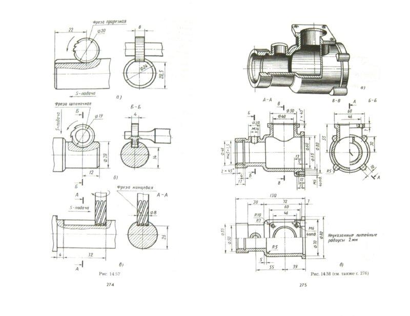Иллюстрация 1 из 16 для Начертательная геометрия и черчение: Учебник для бакалавров - Альберт Чекмарев | Лабиринт - книги. Источник: Лабиринт