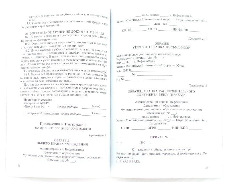 Иллюстрация 1 из 2 для Организация делопроизводства и документооборота ДОУ - Лариса Лукина   Лабиринт - книги. Источник: Лабиринт