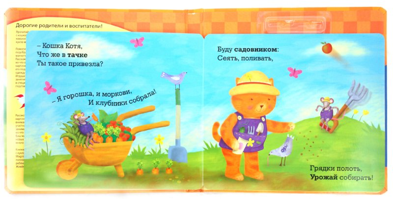 Иллюстрация 1 из 6 для Киса познает мир - Динара Селиверстова | Лабиринт - книги. Источник: Лабиринт