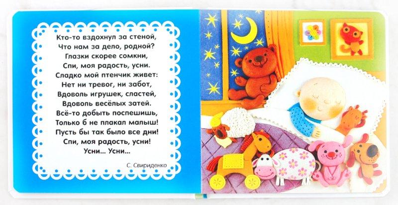 Иллюстрация 1 из 8 для Колыбельные - Лермонтов, Блок, Брюсов, Свириденко | Лабиринт - книги. Источник: Лабиринт
