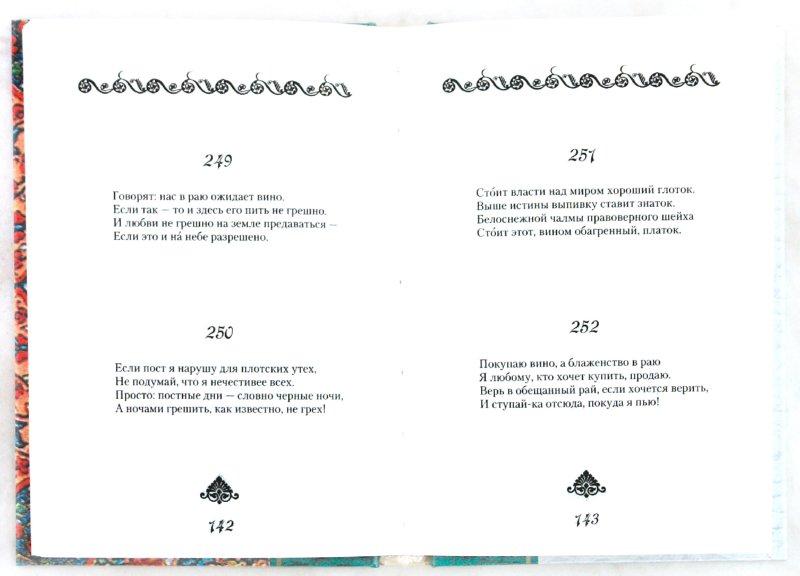 Иллюстрация 1 из 8 для Рубайат в классическом переводе Германа Плисецкого - Омар Хайям | Лабиринт - книги. Источник: Лабиринт