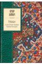 Хайям Омар Рубайат в классическом переводе Германа Плисецкого хайам о рубайат