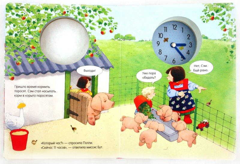 Иллюстрация 1 из 7 для Который час? | Лабиринт - книги. Источник: Лабиринт