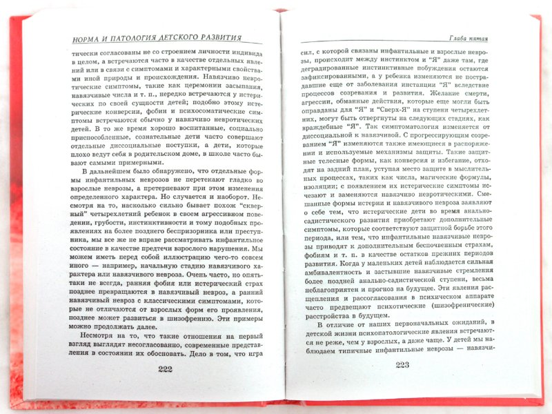 Иллюстрация 1 из 20 для Введение в детский психоанализ; норма и патология детского развития - Анна Фрейд   Лабиринт - книги. Источник: Лабиринт