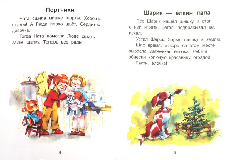 Иллюстрация 1 из 6 для Про ребят и про зверят: 3-й шаг - Анна Красницкая | Лабиринт - книги. Источник: Лабиринт