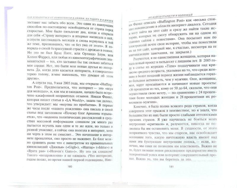 Иллюстрация 1 из 19 для Как избавиться от комплексов в любви, на работе и в жизни - Арианна Хаффингтон | Лабиринт - книги. Источник: Лабиринт