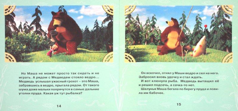 Иллюстрация 1 из 9 для Ловись, рыбка! Маша и Медведь. Книжка-квадрат - Нина Иманова | Лабиринт - книги. Источник: Лабиринт