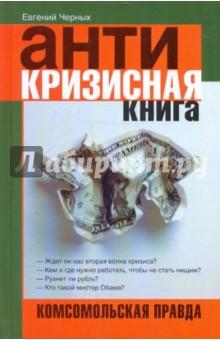 Антикризисная книга. Комсомольская правда