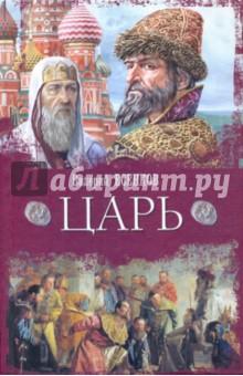 Царь иоанна хмелевская роман века