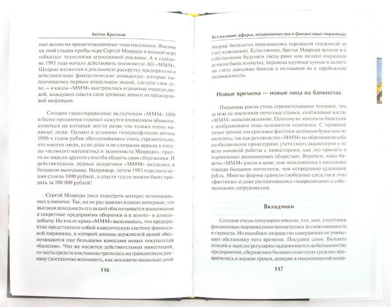 Иллюстрация 1 из 5 для Все великие аферы, мошенничества и финансовые пирамиды: от Калиостро до Мавроди - Антон Кротков | Лабиринт - книги. Источник: Лабиринт