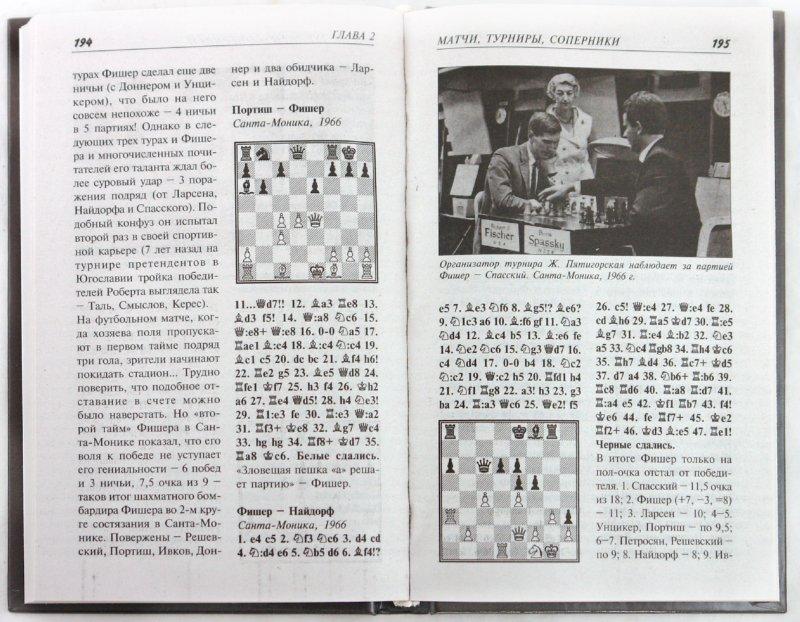 Иллюстрация 1 из 16 для Роберт Фишер: жизнь и игра - Линдер, Линдер | Лабиринт - книги. Источник: Лабиринт