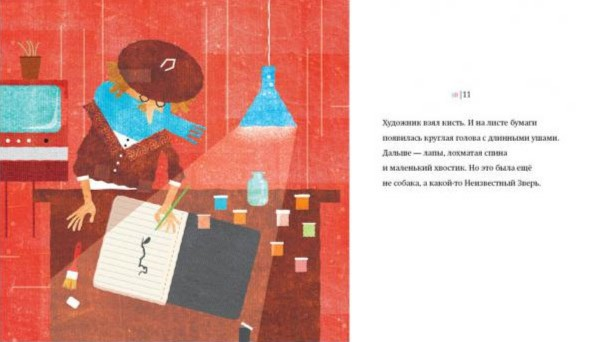 Иллюстрация 1 из 22 для Про Собаку, у которой не было имени - Тамара Николаева   Лабиринт - книги. Источник: Лабиринт