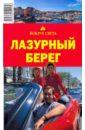 Лазурный берег, 3-е издание, Якубова Наталья Ивановна