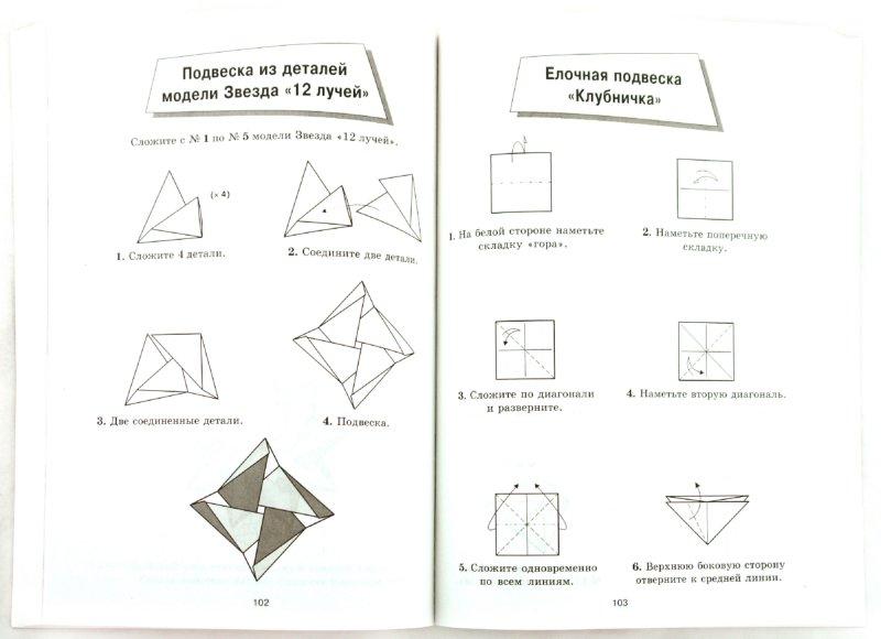 Иллюстрация 1 из 19 для 100 праздничных моделей оригами - Татьяна Сержантова | Лабиринт - книги. Источник: Лабиринт