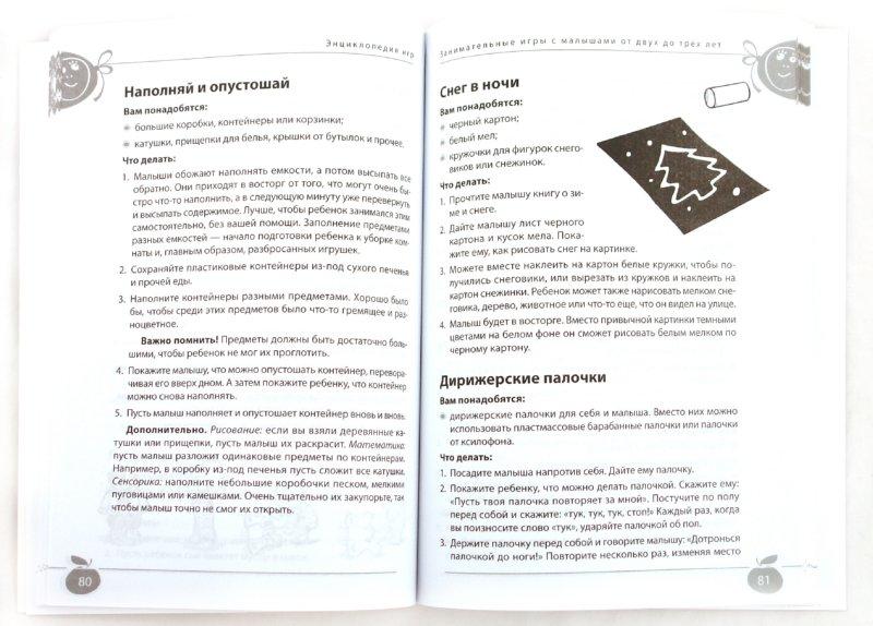 Иллюстрация 1 из 21 для Энциклопедия игр с малышом (с рождения до 3 лет) | Лабиринт - книги. Источник: Лабиринт