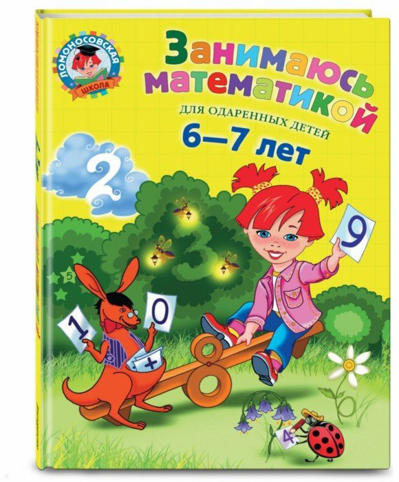 Иллюстрация 1 из 27 для Занимаюсь математикой. Для детей 6-7 лет - Татьяна Сорокина   Лабиринт - книги. Источник: Лабиринт