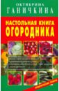 Ганичкина Октябрина Алексеевна, Ганичкин Александр Владимирович Настольная книга огородника