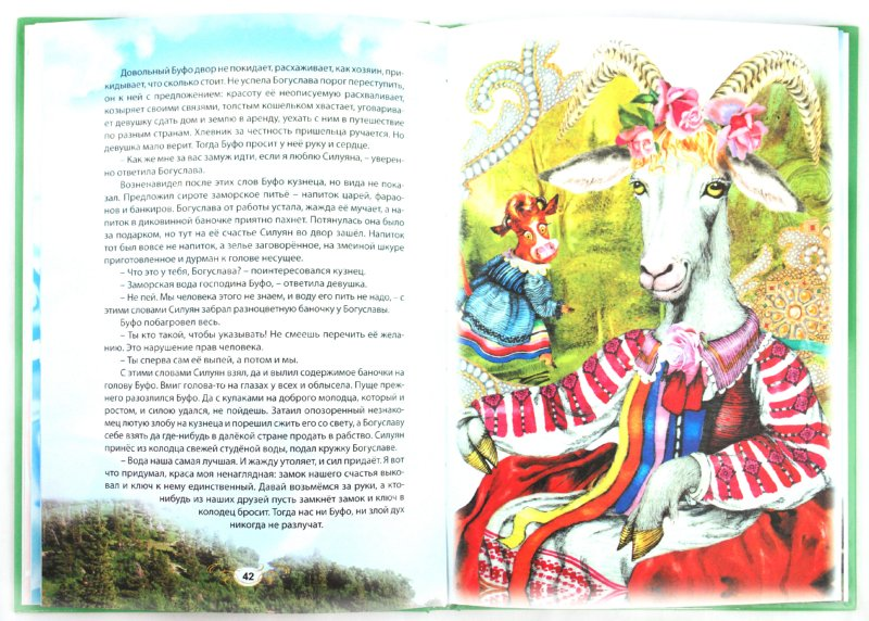 Иллюстрация 1 из 31 для Нестерка - Георгий Марчук | Лабиринт - книги. Источник: Лабиринт