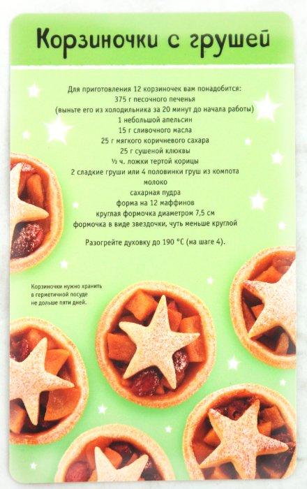 Иллюстрация 1 из 31 для 30 вкусностей для Нового года и Рождества | Лабиринт - книги. Источник: Лабиринт