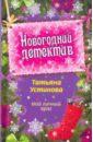 Устинова Татьяна Витальевна Мой личный враг