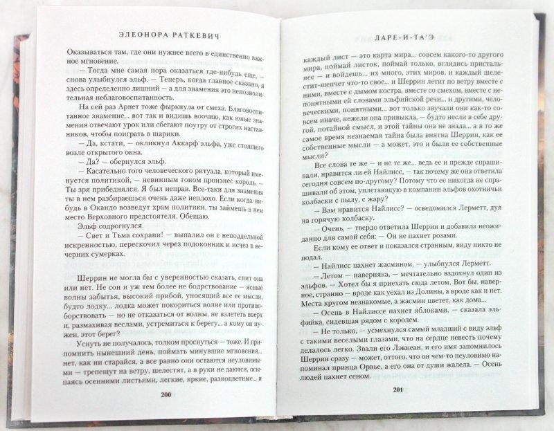 Иллюстрация 1 из 6 для Ларе-и-та'э - Элеонора Раткевич | Лабиринт - книги. Источник: Лабиринт