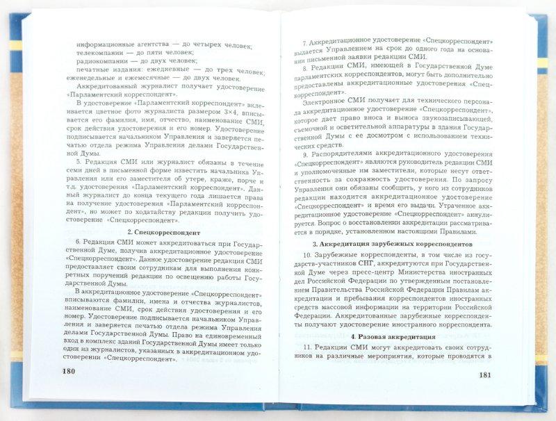 Иллюстрация 1 из 6 для Современная пресс-служба - Гнетнев, Филь | Лабиринт - книги. Источник: Лабиринт