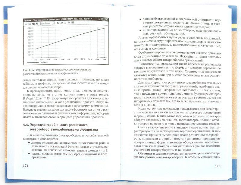 Иллюстрация 1 из 15 для Экономический анализ в торговых организациях: учебное пособие - Медведева, Гуденица, Гончарова, Харченко | Лабиринт - книги. Источник: Лабиринт