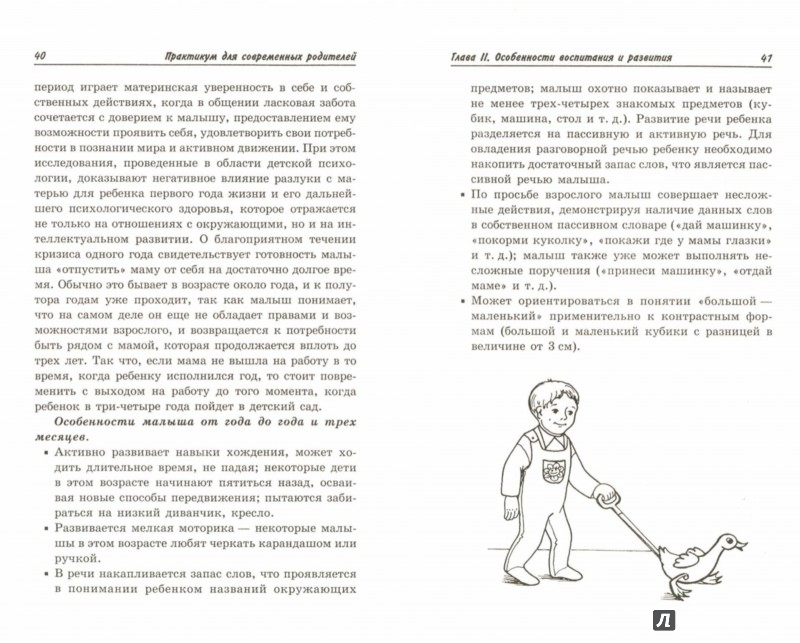 Иллюстрация 1 из 16 для Практикум для современных родителей: как понять малыша от рождения до трех лет - Евгения Астапенко | Лабиринт - книги. Источник: Лабиринт