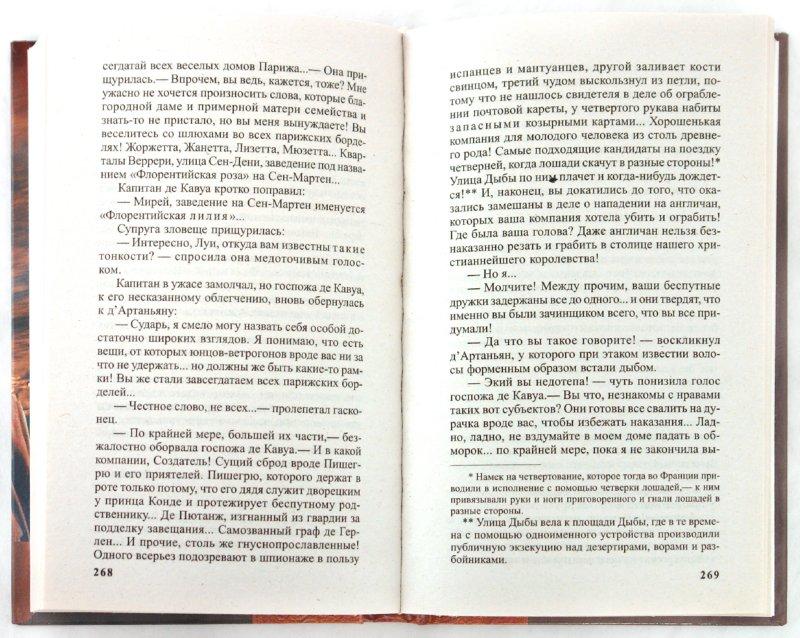 Иллюстрация 1 из 13 для Д'Артаньян - гвардеец кардинала. В 2 книгах - Александр Бушков | Лабиринт - книги. Источник: Лабиринт