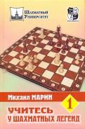 Учитесь у шахматных легенд. Том 1