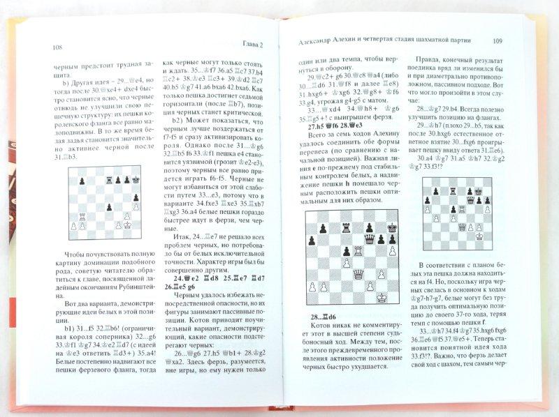 Иллюстрация 1 из 47 для Учитесь у шахматных легенд. Том 1 - Михаил Марин | Лабиринт - книги. Источник: Лабиринт
