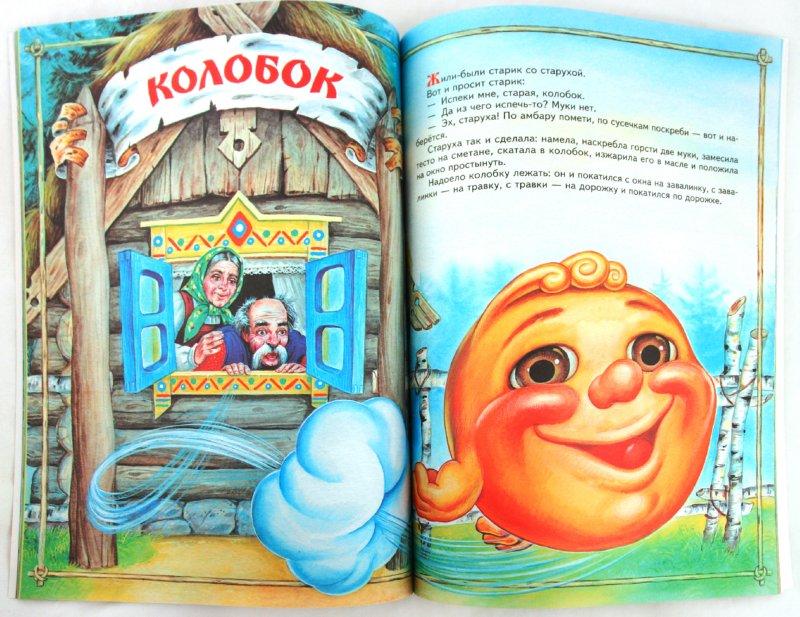 Иллюстрация 1 из 28 для Книга для чтения малышам от 6 месяцев до 3 лет - Иван Цыганков | Лабиринт - книги. Источник: Лабиринт