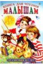 Цыганков Иван Александрович Книга для чтения малышам от 6 месяцев до 3 лет цыганков и худ книга для чтения детям от 6 месяцев до 3 лет