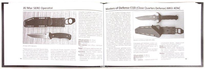Иллюстрация 1 из 6 для Лучшие боевые ножи с подробными объяснениями особенностей применения - Лерой Томпсон | Лабиринт - книги. Источник: Лабиринт