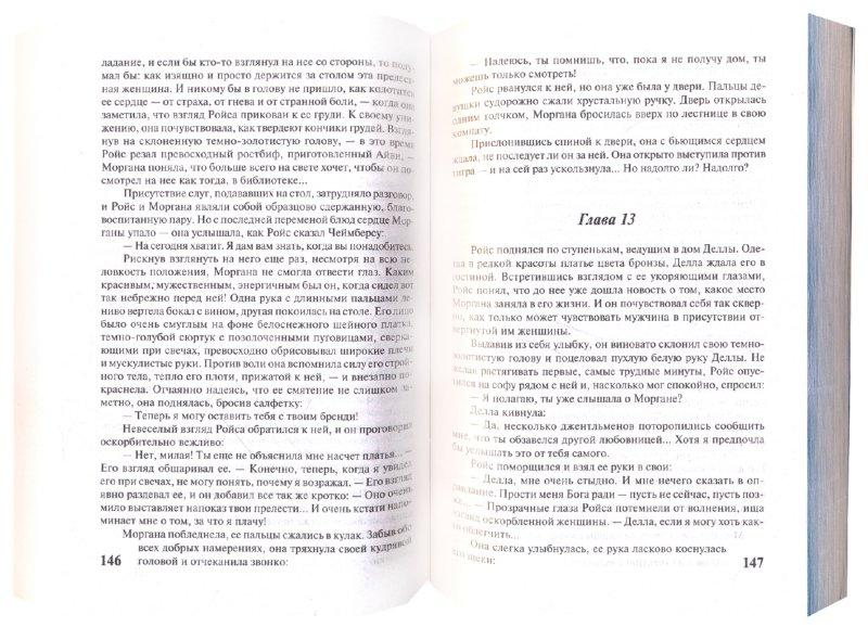 Иллюстрация 1 из 5 для Шепчи мне о любви - Ширли Басби | Лабиринт - книги. Источник: Лабиринт
