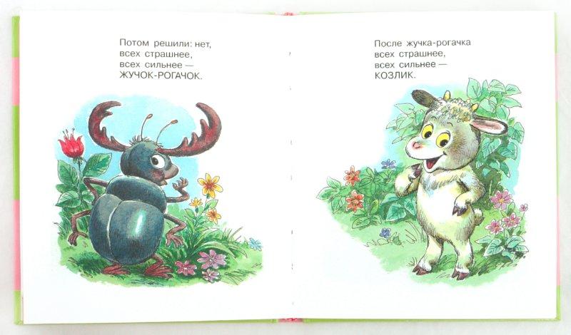 Иллюстрация 1 из 25 для Мои первые сказки - Сутеев, Чуковский, Цыферов, Маршак | Лабиринт - книги. Источник: Лабиринт