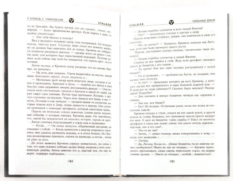 Иллюстрация 1 из 15 для Связанные зоной - Куликов, Тумановский | Лабиринт - книги. Источник: Лабиринт
