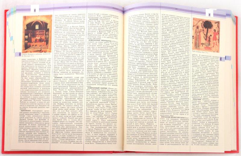 Иллюстрация 1 из 11 для Мифы народов мира - Мирослав Адамчик | Лабиринт - книги. Источник: Лабиринт