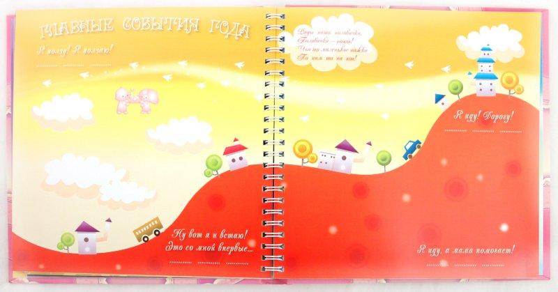 Иллюстрация 1 из 14 для Мой первый год. Дневничок новорожденной - Нина Пикулева | Лабиринт - сувениры. Источник: Лабиринт