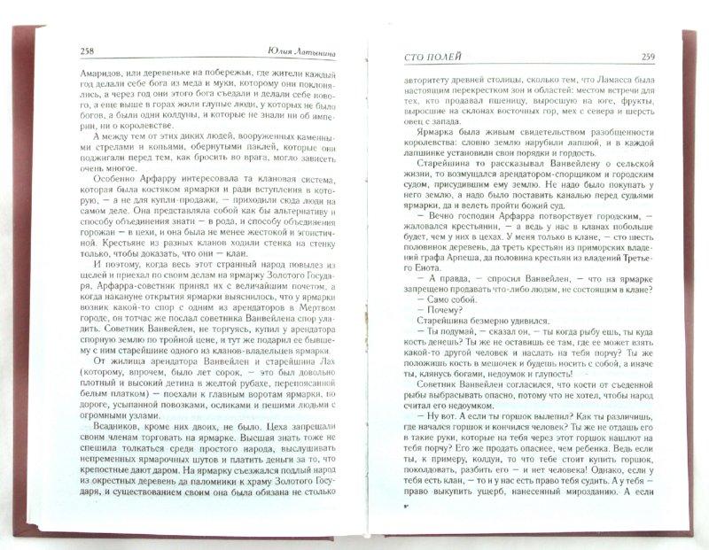 Иллюстрация 1 из 8 для Сто полей - Юлия Латынина | Лабиринт - книги. Источник: Лабиринт