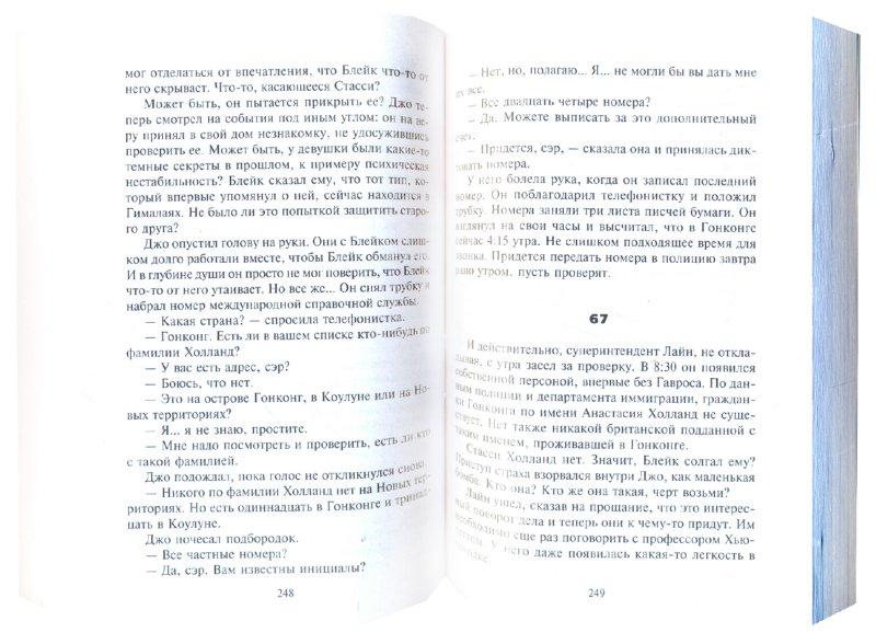 Иллюстрация 1 из 10 для Искушение. Книга 2 - Питер Джеймс | Лабиринт - книги. Источник: Лабиринт