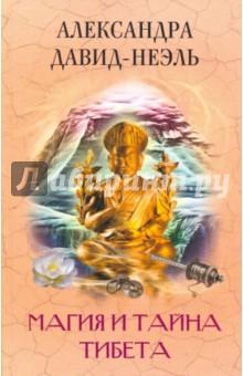Магия и тайна Тибета  александра давид неэль необыкновенная жизнь гесара царя линга