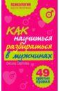 Фото - Сергеева Оксана Как научиться разбираться в мужчинах: 49 простых правил оксана сергеева как научиться разбираться в людях 49 простых правил