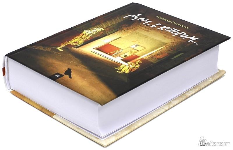 Иллюстрация 1 из 76 для Дом, в котором... - Мариам Петросян | Лабиринт - книги. Источник: Лабиринт