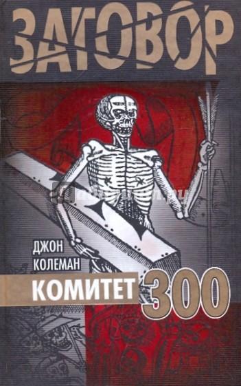 ДЖОН КОЛЕМАН КОМИТЕТ 300 PDF СКАЧАТЬ БЕСПЛАТНО