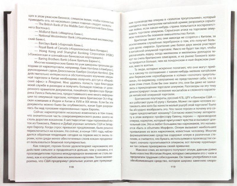 Иллюстрация 1 из 5 для Комитет 300 - Джон Колеман | Лабиринт - книги. Источник: Лабиринт