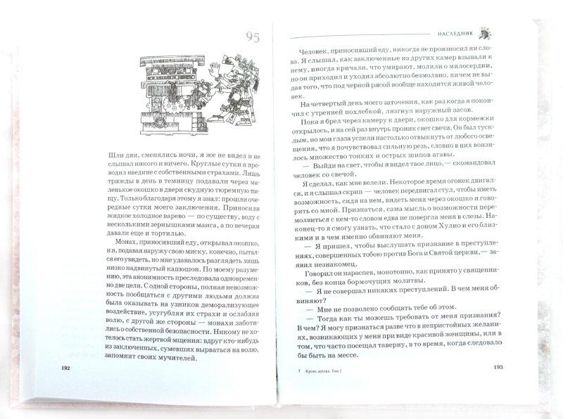 Иллюстрация 1 из 7 для Кровь ацтека. Том 2: Наследник - Гэри Дженнингс | Лабиринт - книги. Источник: Лабиринт